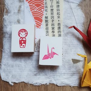 Japan Mini Stamps By Kodomo No Kao