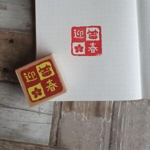 Year Of The Cow + Symbols By Kodomo No Kao